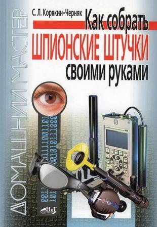 устройства и всевозможные